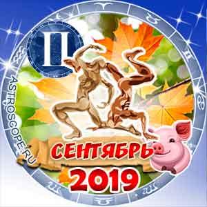 Гороскоп на сентябрь 2019 знака Зодиака Близнецы