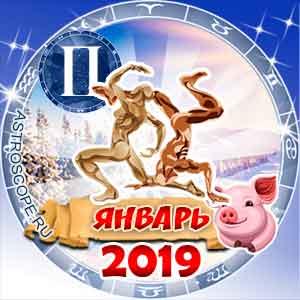 Гороскоп на январь 2019 знака Зодиака Близнецы