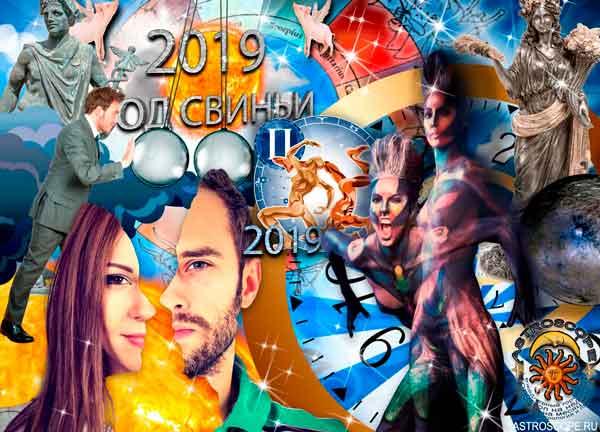 Аудио гороскоп на 2019 год для Близнецов. 1 часть.