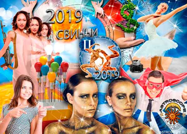 Аудио гороскоп на 2019 год для знака Зодиака Близнецы. 2 часть.