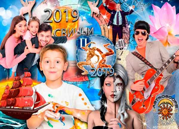 Аудио гороскоп на 2019 год для знака Зодиака Близнецы. 3 часть.