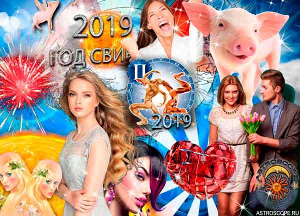 Аудио гороскоп на 2019 год для знака Зодиака Близнецы. 4 часть.