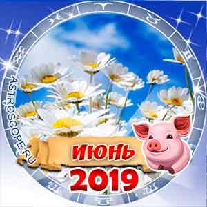 Гороскоп на июнь 2019 для всех знаков Зодиака
