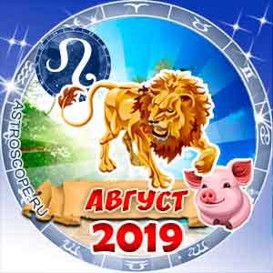 Гороскоп на август 2019 знака Зодиака Лев