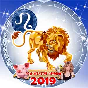 Денежный (финансовый) гороскоп на 2019 год Свиньи для всех знаков Зодиака