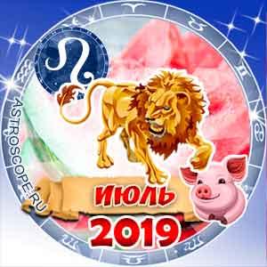 Гороскоп на июль 2019 знака Зодиака Лев