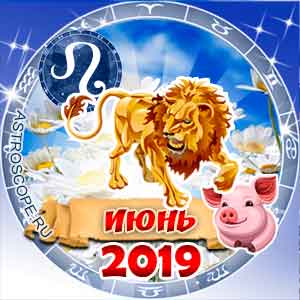 Гороскоп на июнь 2019 знака Зодиака Лев