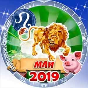 Гороскоп на май 2019 знака Зодиака Лев