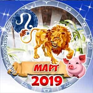 Гороскоп на март 2019 знака Зодиака Лев