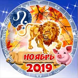 Гороскоп на ноябрь 2019 знака Зодиака Лев