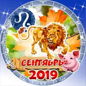 Гороскоп на сентябрь 2019 знака Зодиака Лев