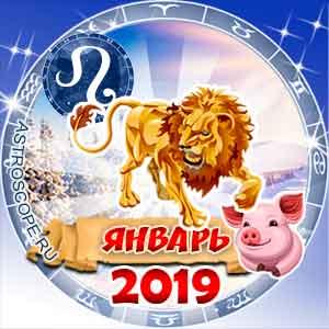 Гороскоп на январь 2019 знака Зодиака Лев