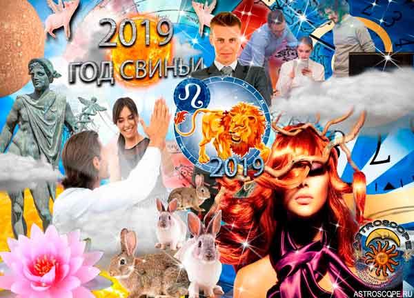Аудио гороскоп на 2019 год для Льва. 1 часть.