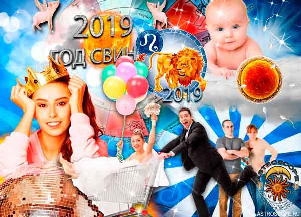 Аудио гороскоп на 2019 год для знака Зодиака Лев. 3 часть.