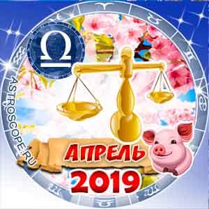 Гороскоп на апрель 2019 знака Зодиака Весы