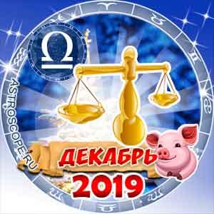 Гороскоп на декабрь 2019 года для всех знаков зодиака - КалендарьГода рекомендации
