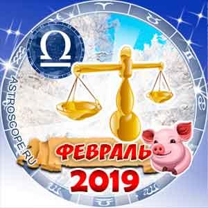 Гороскоп на февраль 2019 знака Зодиака Весы