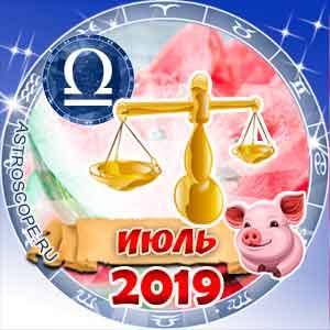 Гороскоп на июль 2019 знака Зодиака Весы