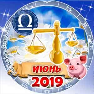 Гороскоп на июнь 2019 знака Зодиака Весы