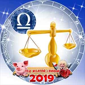 Любовный гороскоп на 2019 год Весы