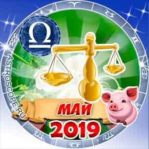 Гороскоп на май 2019 знака Зодиака Весы
