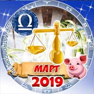 Гороскоп на март 2019 знака Зодиака Весы