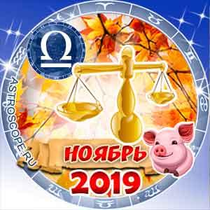 Гороскоп на ноябрь 2019 знака Зодиака Весы