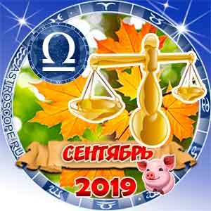 Гороскоп на сентябрь 2019 знака Зодиака Весы