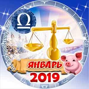 Гороскоп на январь 2019 знака Зодиака Весы
