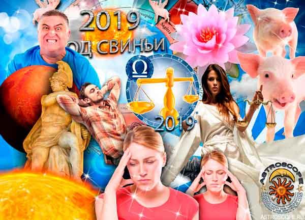 Аудио гороскоп на 2019 год для Весов. 1 часть.