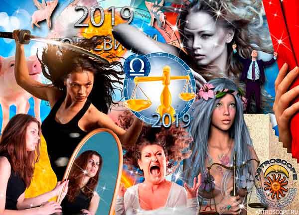 Аудио гороскоп на 2019 год для знака Зодиака Весы. 2 часть.