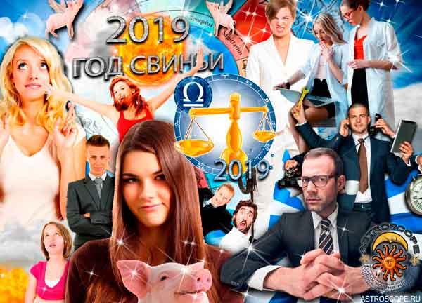 Аудио гороскоп на 2019 год для знака Зодиака Весы. 3 часть.