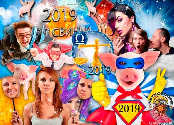 Аудио гороскоп на 2019 год для знака Зодиака Весы. 4 часть.