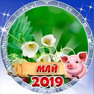 Гороскоп на май 2019 для всех знаков Зодиака