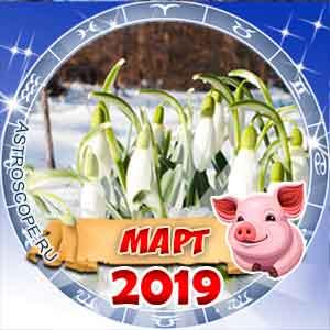 Гороскоп на март 2019 для всех знаков Зодиака