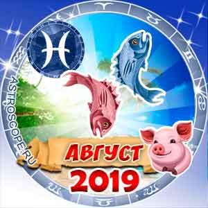 Гороскоп на август 2019 знака Зодиака Рыбы