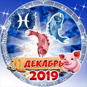 Гороскоп на декабрь 2019 года для всех знаков зодиака - КалендарьГода в 2019 году