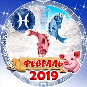 Гороскоп на февраль 2019 знака Зодиака Рыбы