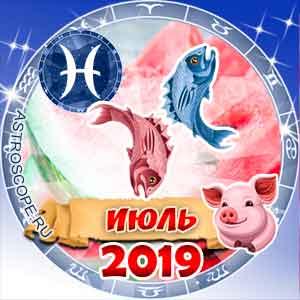 Гороскоп на июль 2019 знака Зодиака Рыбы