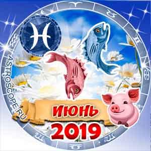 Гороскоп на июнь 2019 знака Зодиака Рыбы