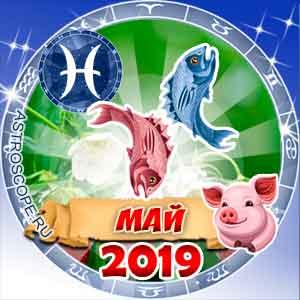 Гороскоп на май 2019 знака Зодиака Рыбы