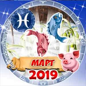 Гороскоп на март 2019 знака Зодиака Рыбы