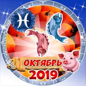 Гороскоп на октябрь 2019 знака Зодиака Рыбы