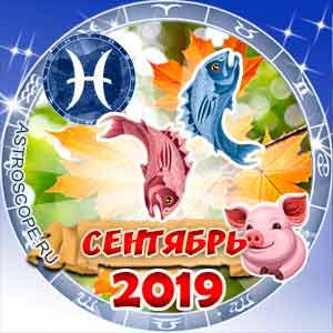 Гороскоп на сентябрь 2019 знака Зодиака Рыбы