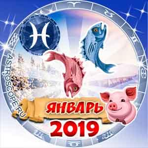 Гороскоп на январь 2019 знака Зодиака Рыбы