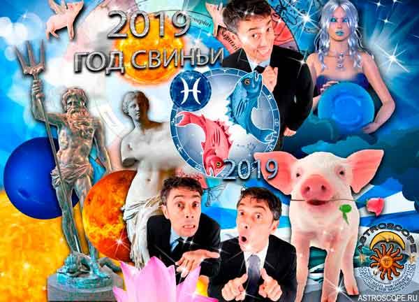 Аудио гороскоп на 2019 год для Рыб. 1 часть.
