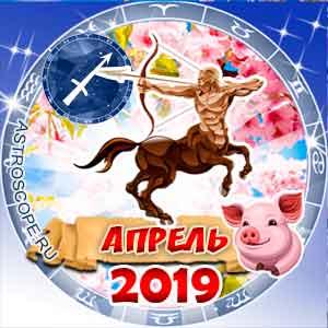 Гороскоп на апрель 2019 знака Зодиака Стрелец