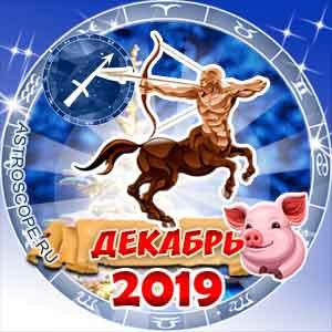 Гороскоп на декабрь 2019 года для всех знаков зодиака - КалендарьГода картинки