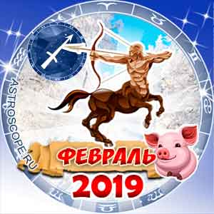 Гороскоп на февраль 2019 знака Зодиака Стрелец
