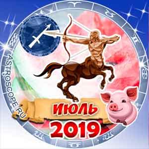 Гороскоп на июль 2019 знака Зодиака Стрелец